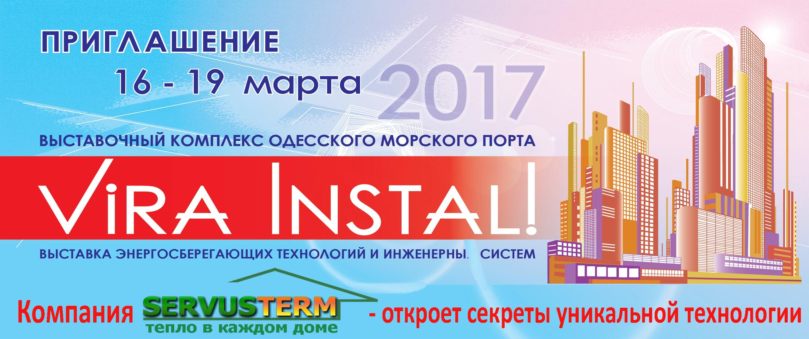 servusterm&Vira_Instal_2017-03-16vistavka